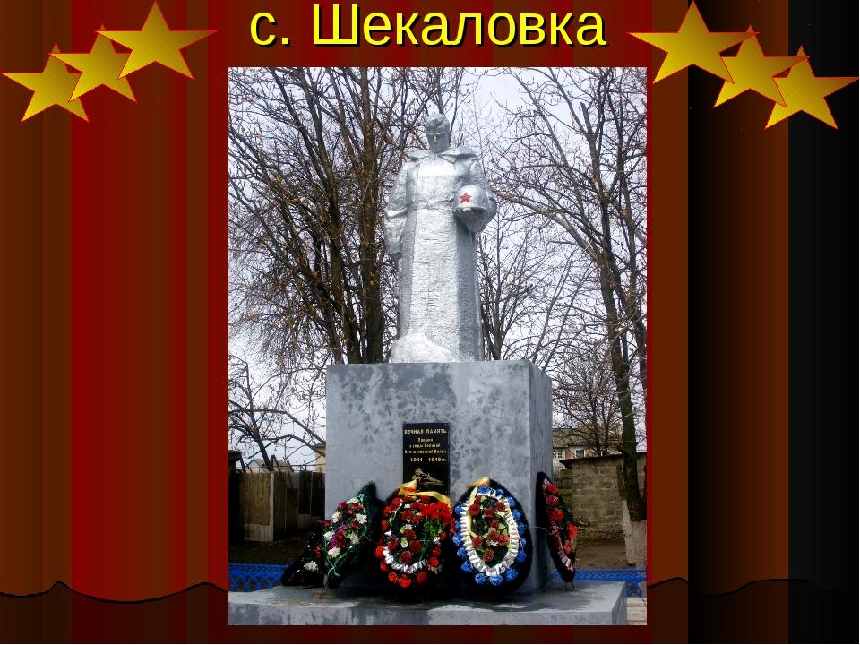 с. Шекаловка
