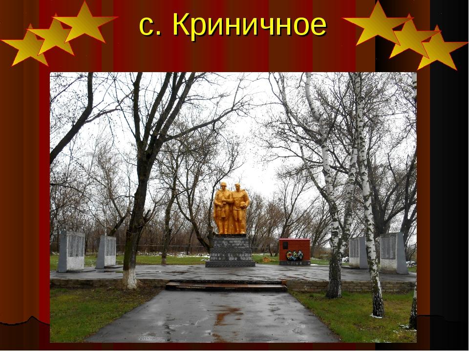 с. Криничное