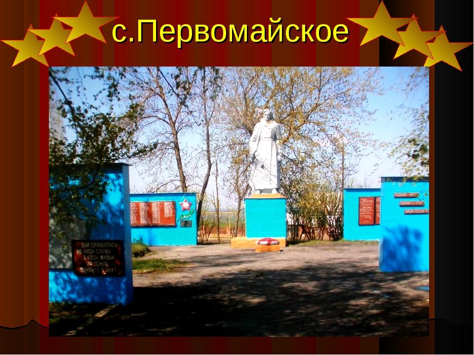 с.Первомайское