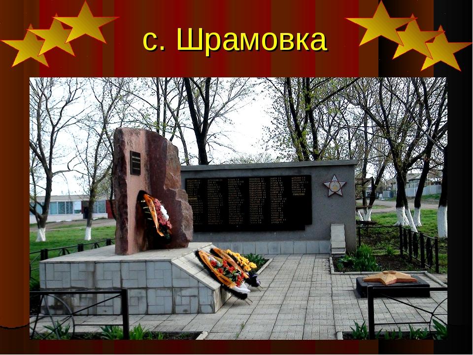 с. Шрамовка