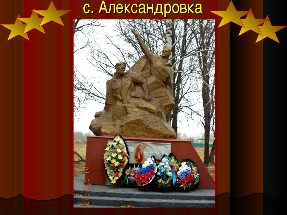 с. Александровка