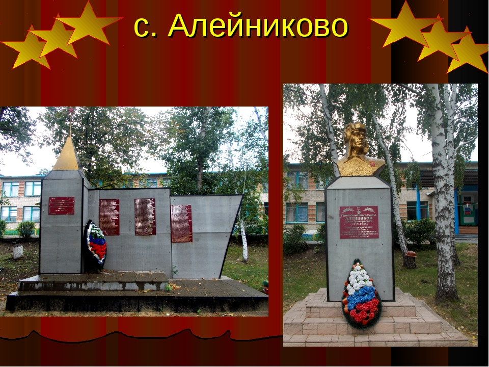 с. Алейниково