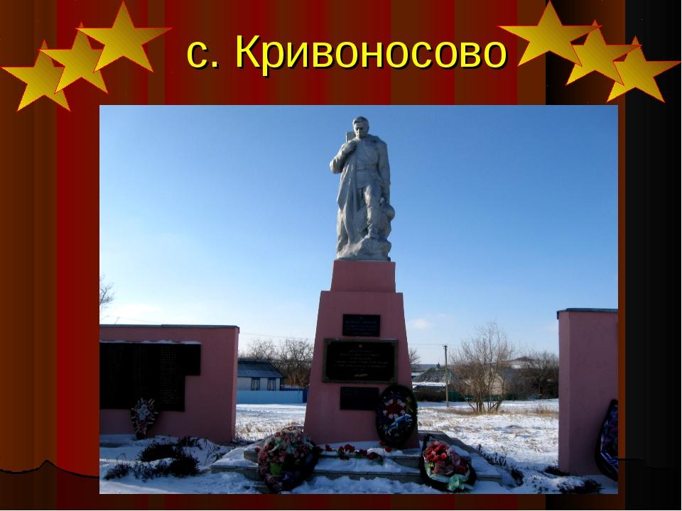 с. Кривоносово