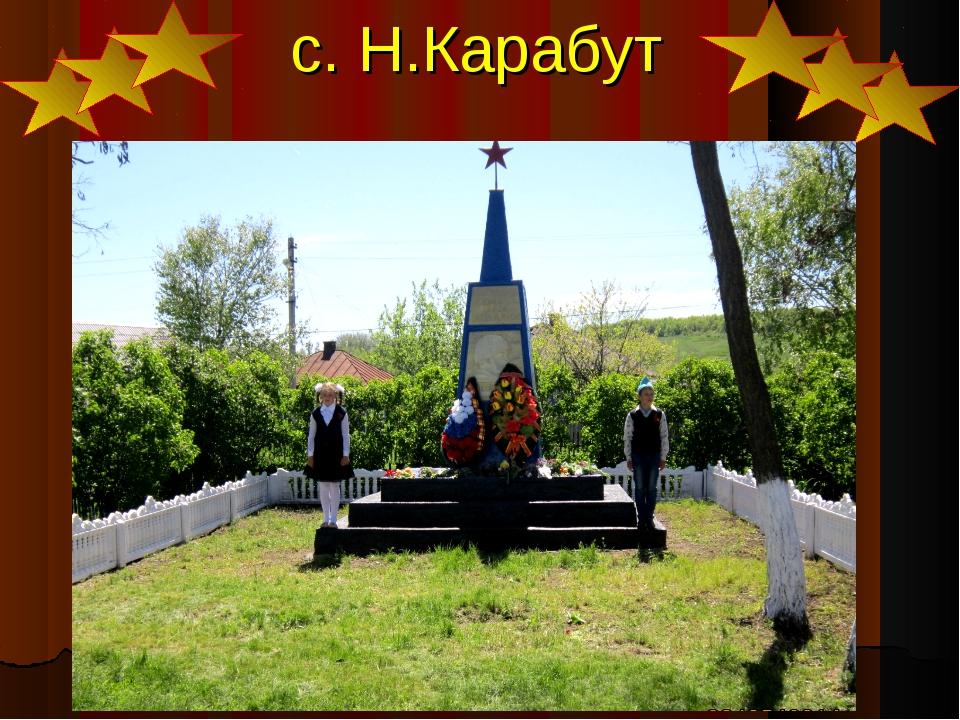 с. Н.Карабут