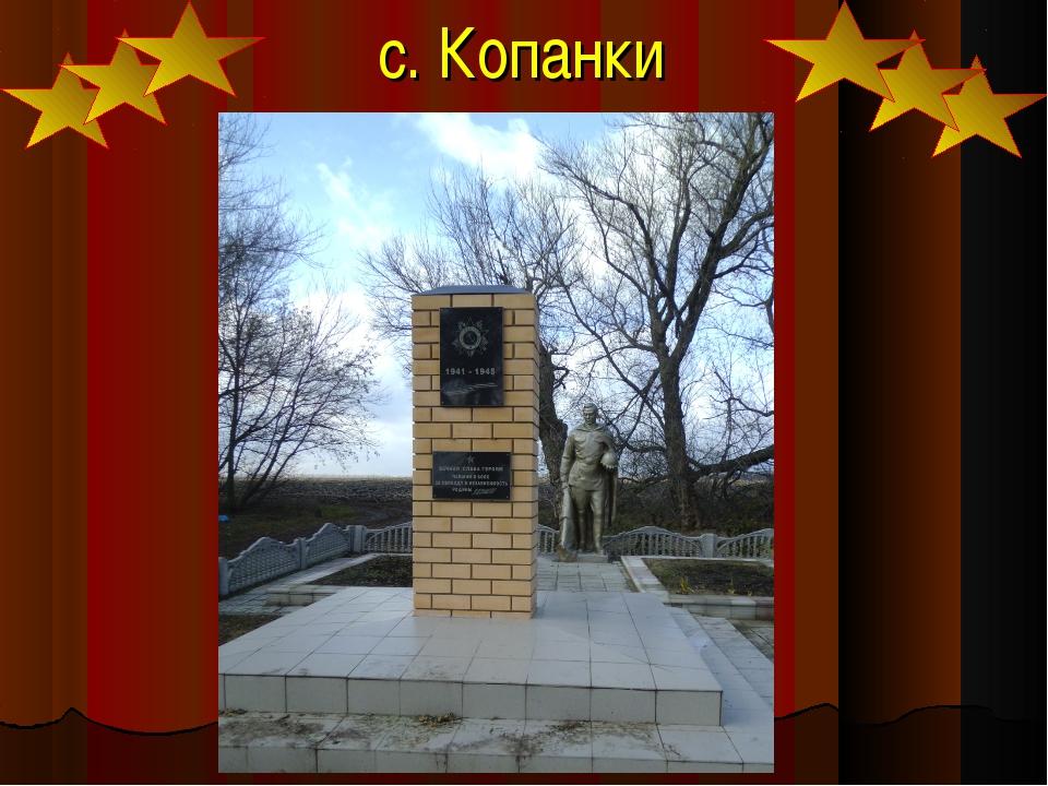с. Копанки