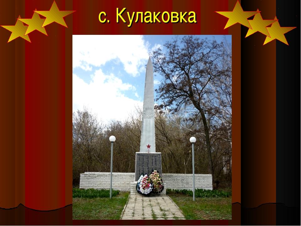 с. Кулаковка