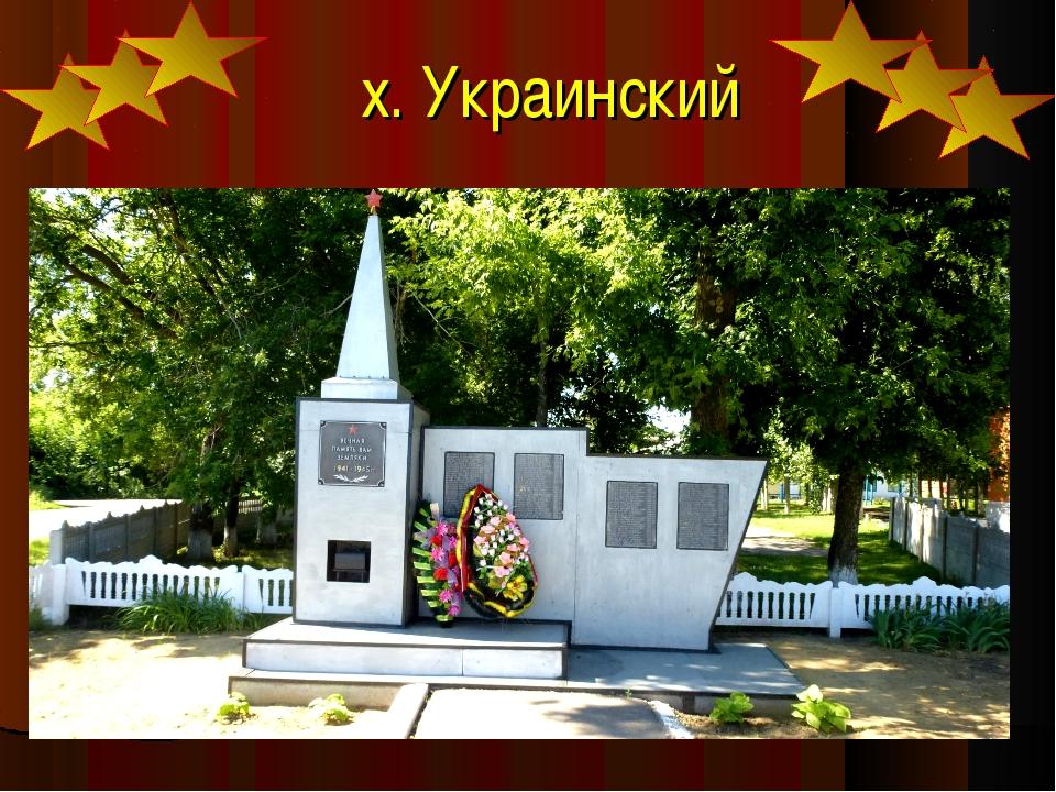 х. Украинский