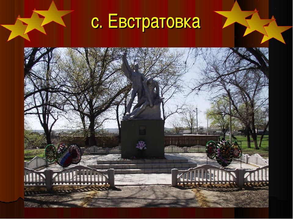 с. Евстратовка