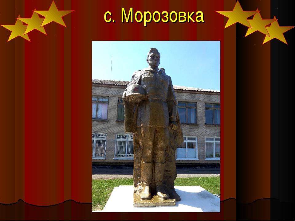 с. Морозовка