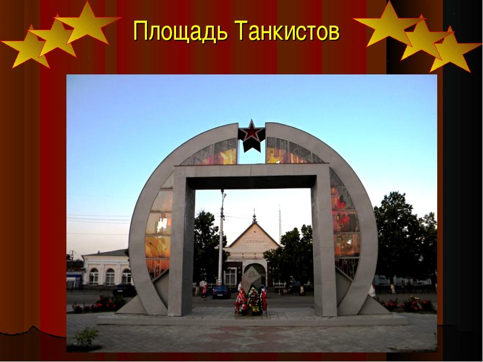 Площадь Танкистов