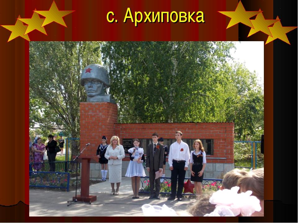с. Архиповка