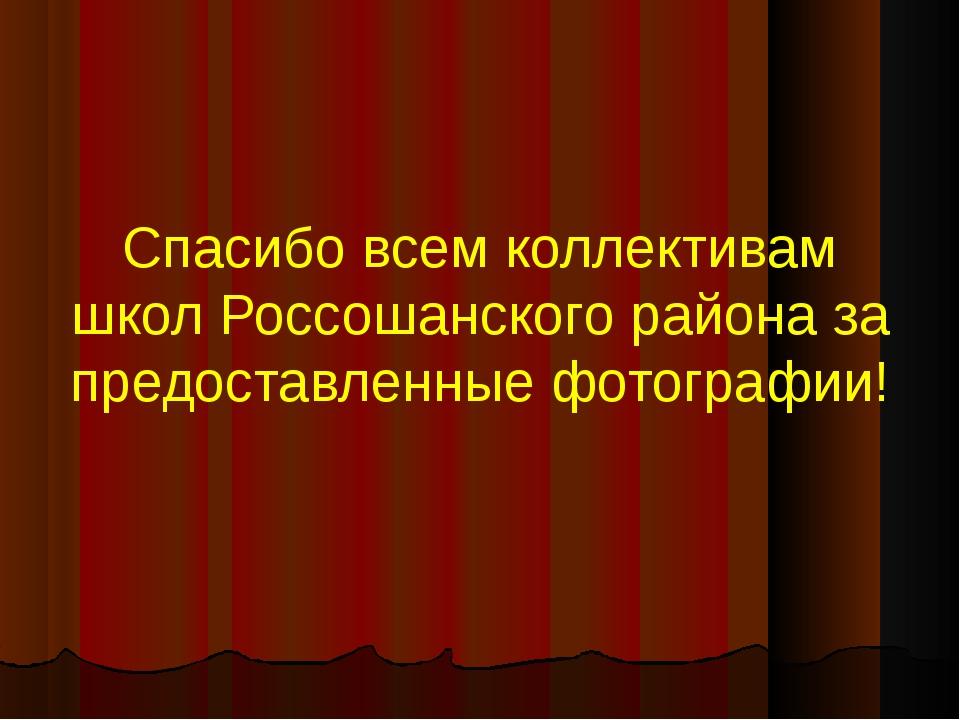 Спасибо всем коллективам школ Россошанского района за предоставленные фотогра...
