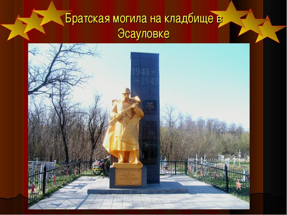 Братская могила на кладбище в Эсауловке