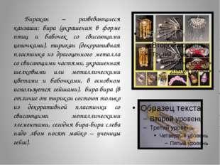 Биракан – развевающиеся канзаши: бира (украшения в форме птиц и бабочек со св