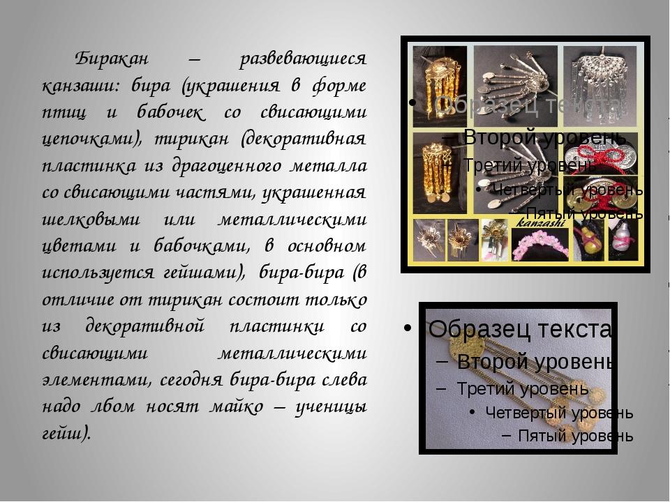 Биракан – развевающиеся канзаши: бира (украшения в форме птиц и бабочек со св...