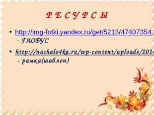 Р Е С У Р С Ы http://img-fotki.yandex.ru/get/5213/47407354.2a1/0_90b6f_910d8b