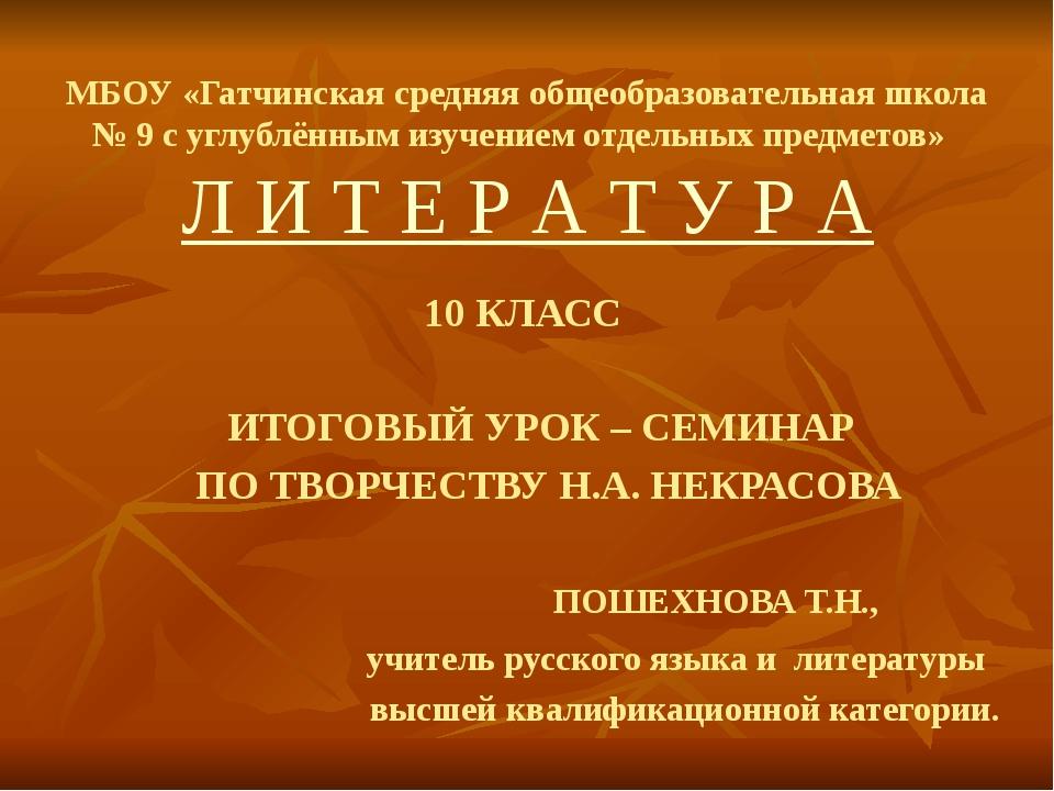 МБОУ «Гатчинская средняя общеобразовательная школа № 9 с углублённым изучение...
