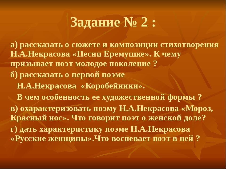 Задание № 2 : а) рассказать о сюжете и композиции стихотворения Н.А.Некрасова...