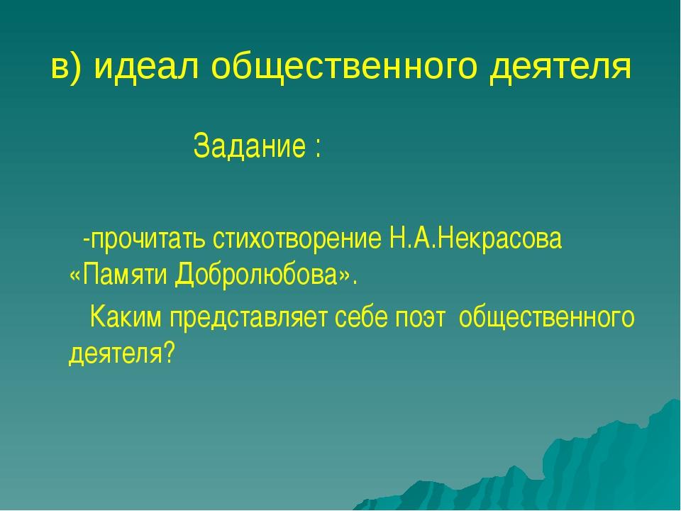 в) идеал общественного деятеля Задание : -прочитать стихотворение Н.А.Некрасо...
