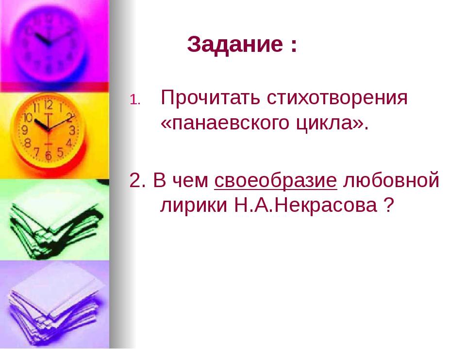 Задание : Прочитать стихотворения «панаевского цикла». 2. В чем своеобразие...