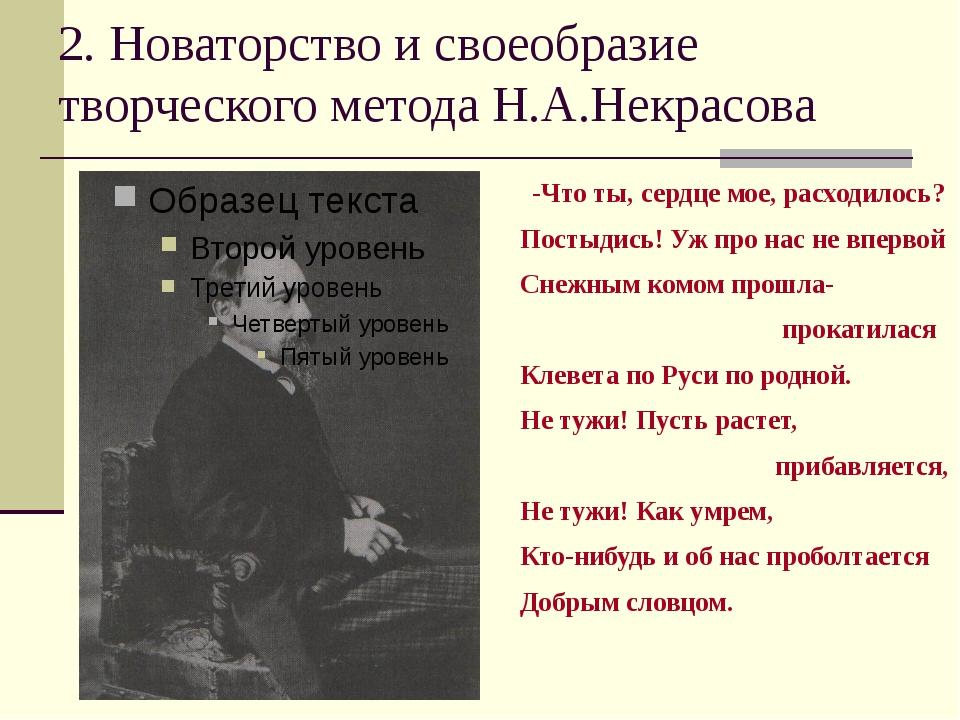2. Новаторство и своеобразие творческого метода Н.А.Некрасова -Что ты, сердце...