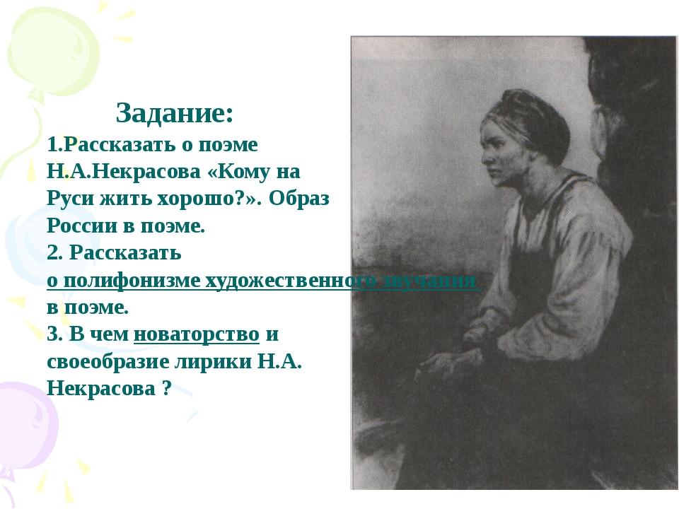 Задание: 1.Рассказать о поэме Н.А.Некрасова «Кому на Руси жить хорошо?». Обр...