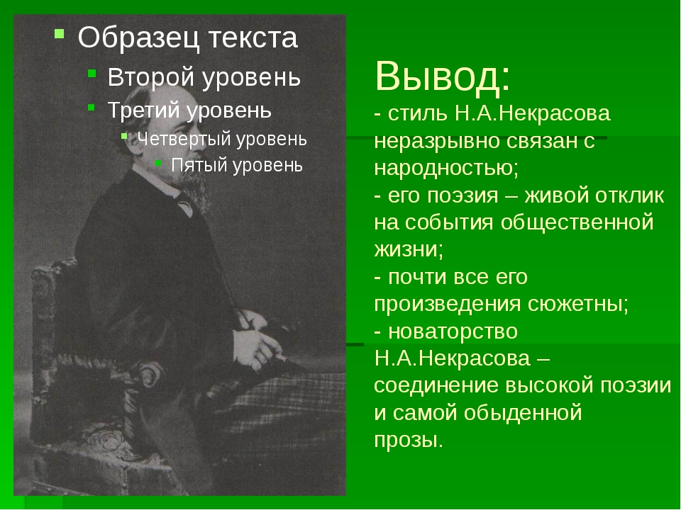Вывод: - стиль Н.А.Некрасова неразрывно связан с народностью; - его поэзия –...