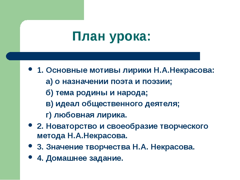 План урока: 1. Основные мотивы лирики Н.А.Некрасова: а) о назначении поэта и...