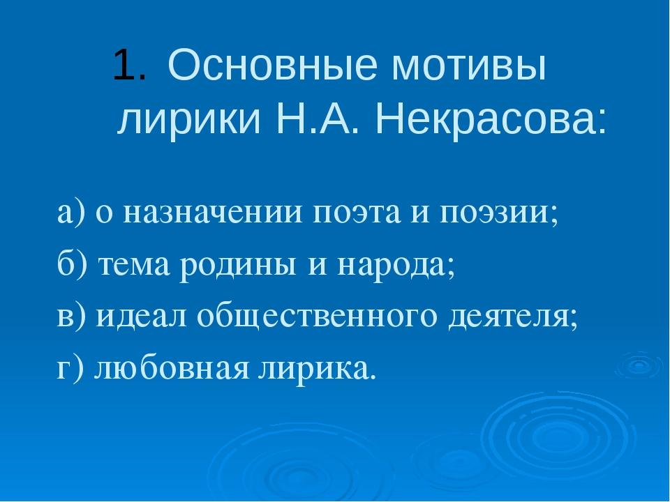 Основные мотивы лирики Н.А. Некрасова: а) о назначении поэта и поэзии; б) тем...