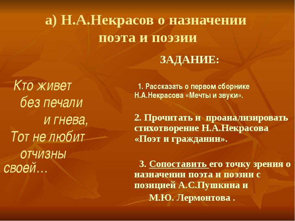 а) Н.А.Некрасов о назначении поэта и поэзии Кто живет без печали и гнева, Тот...