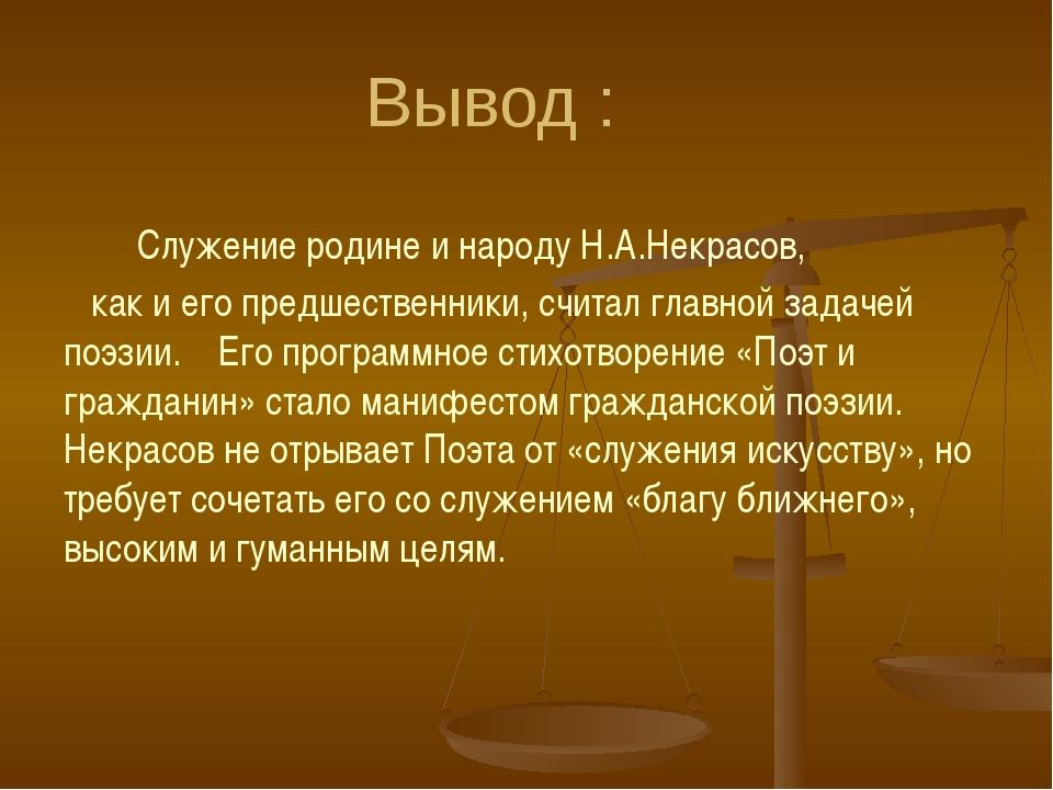 Вывод : Служение родине и народу Н.А.Некрасов, как и его предшественники, счи...