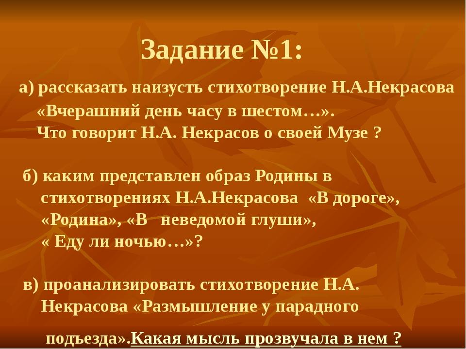 Задание №1: а) рассказать наизусть стихотворение Н.А.Некрасова «Вчерашний де...