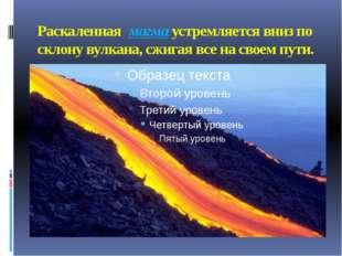 Раскаленная магма устремляется вниз по склону вулкана, сжигая все на своем пу