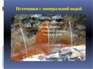 Источники с минеральной водой