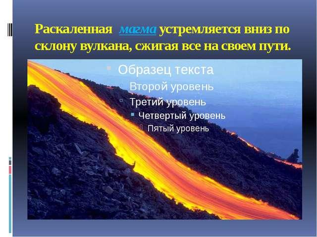 Раскаленная магма устремляется вниз по склону вулкана, сжигая все на своем пу...
