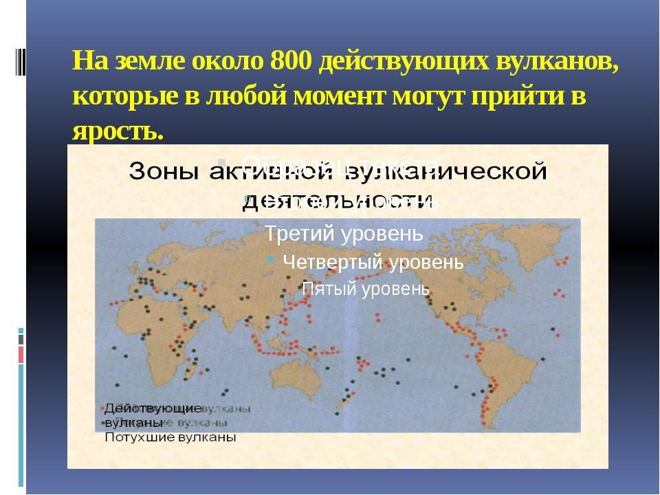 На земле около 800 действующих вулканов, которые в любой момент могут прийти...