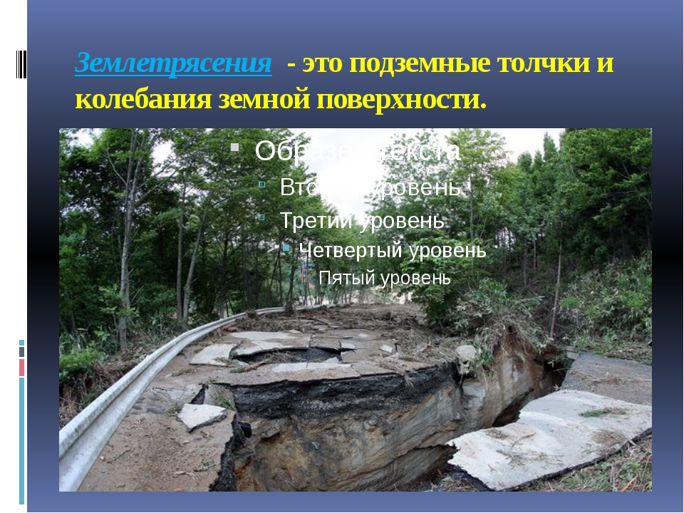 Землетрясения - это подземные толчки и колебания земной поверхности.