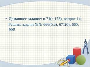 Домашнее задание: п.71(с.173), вопрос 14; Решить задачи №№ 666(б,в), 671(б),