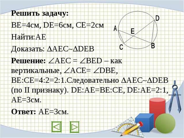 Решить задачу: ВЕ=4см, DE=6см, CE=2см Найти:АЕ Доказать: АЕСDEB Решение: ...