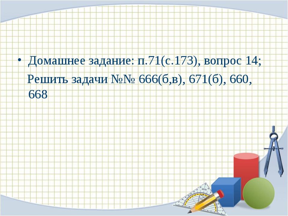 Домашнее задание: п.71(с.173), вопрос 14; Решить задачи №№ 666(б,в), 671(б),...