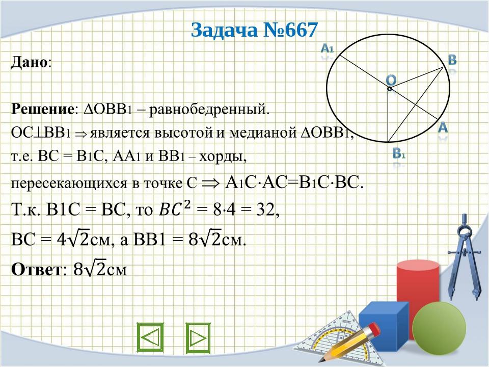 Задача №667
