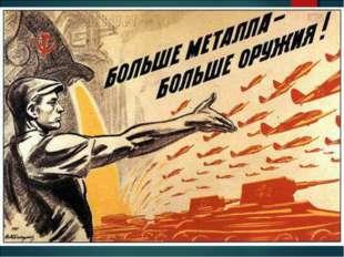 Опустели цеха ленинградских заводов. Многие рабочие ушли на фронт. К станкам