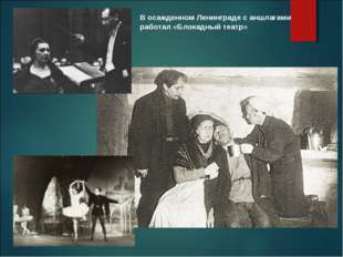 В осажденном Ленинграде с аншлагами работал «Блокадный театр»