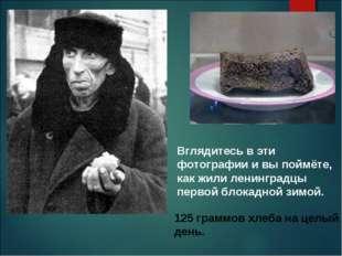 Вглядитесь в эти фотографии и вы поймёте, как жили ленинградцы первой блокадн