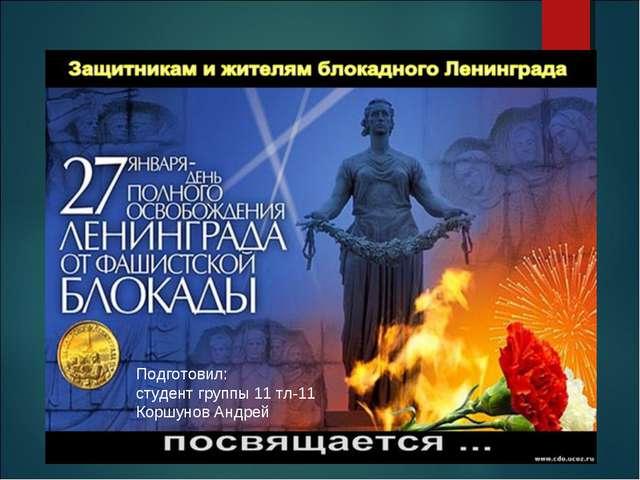 Подготовил: студент группы 11 тл-11 Коршунов Андрей