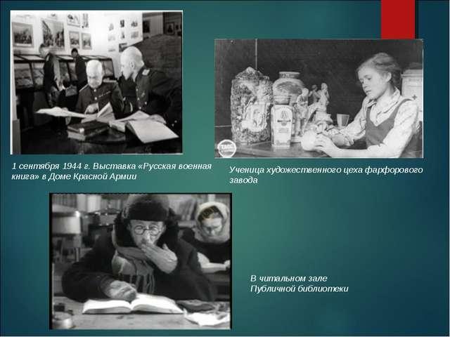 Ученица художественного цеха фарфорового завода 1 сентября 1944 г. Выставка«...