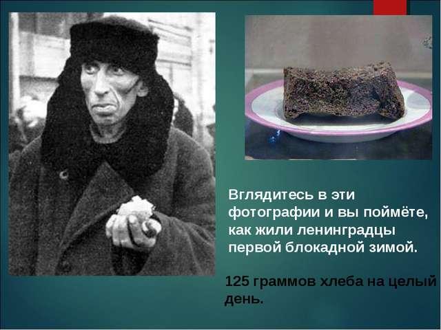 Вглядитесь в эти фотографии и вы поймёте, как жили ленинградцы первой блокадн...