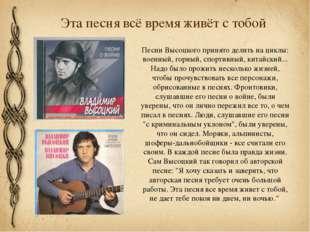 Эта песня всё время живёт с тобой Песни Высоцкого принято делить на циклы: во