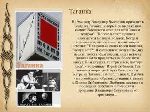 Таганка В 1964 году Владимир Высоцкий приходит в Театр на Таганке, который п