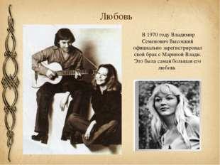 Любовь В 1970 году Владимир Семенович Высоцкий официально зарегистрировал сво